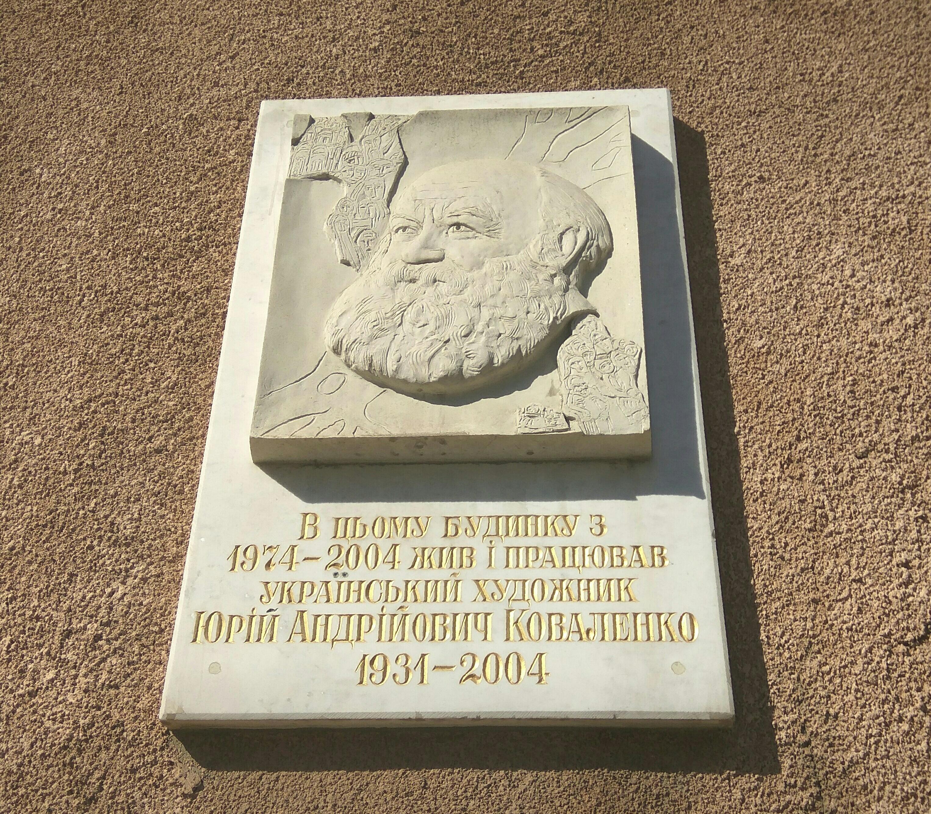 Мемориальная доска Юрия Коваленко, мрамор, 2005. Одесса.