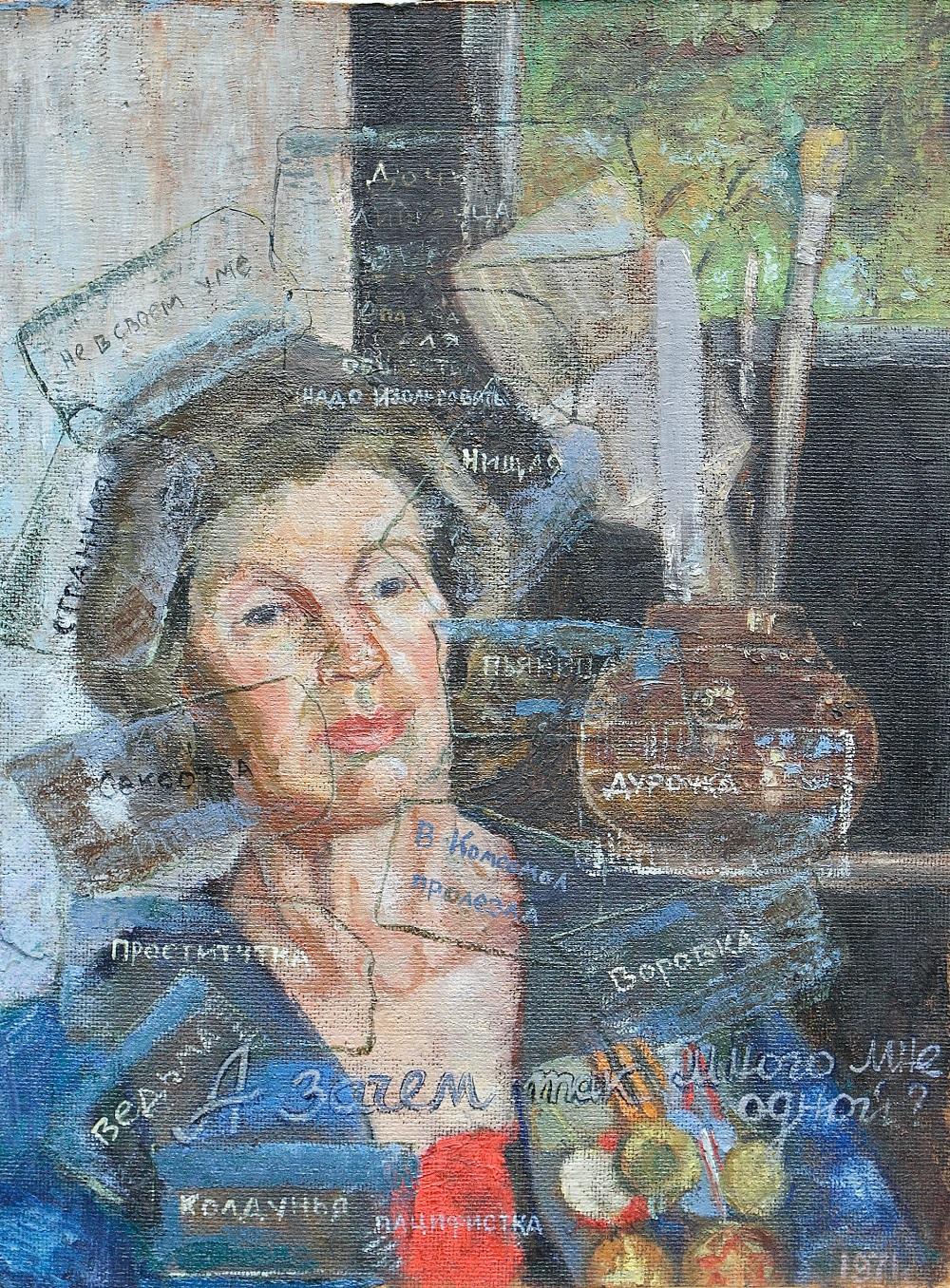 Ганичева Е. Автопортрет.