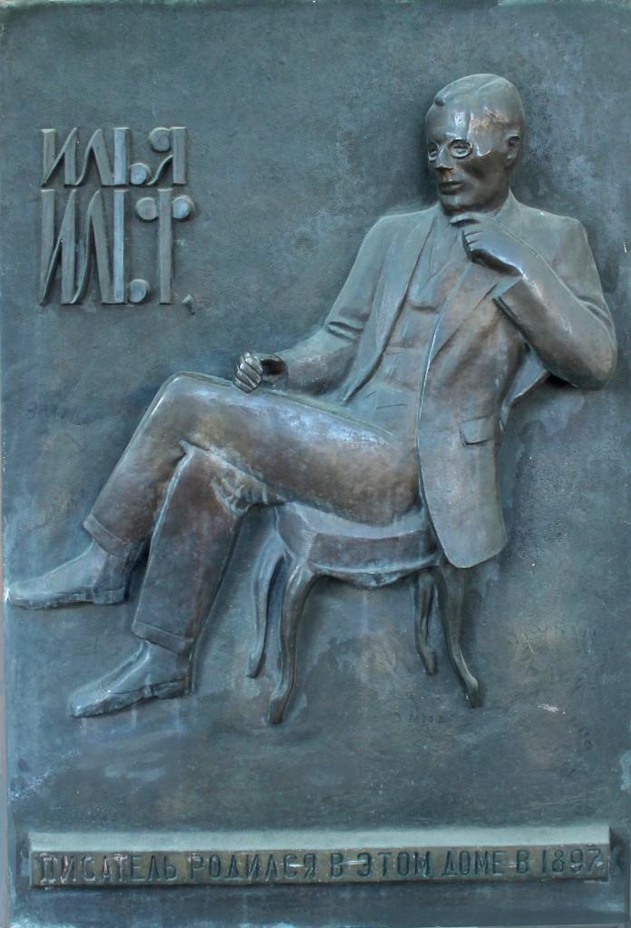 А. Князик, «Мемориальная доска И. Ильфу», бронза.