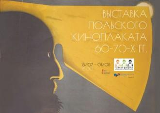 Плакат Wiesław Rosocha, 1979 г.