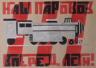 Рабинович Р. «Наш паровоз вперед лети», 1937 г. Фото — аукцион графики одесских художников XIX-XX веков.