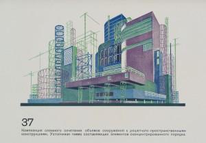 Яков Черниов. Композиция №37 из книги Архитектурные фантазии. 101 композиция. 1933