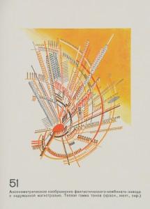 Яков Черниов. Композиция №51 из книги Архитектурные фантазии. 101 композиция. 1933