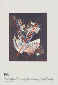 Яков Черниов. Композиция №56 из книги Архитектурные фантазии. 101 композиция. 1933