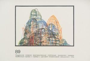 Яков Черниов. Композиция №89 из книги Архитектурные фантазии. 101 композиция. 1933